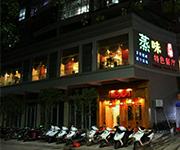 石二斋·蒸味餐厅