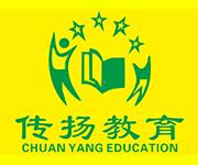 赣州市寻乌县传扬教育