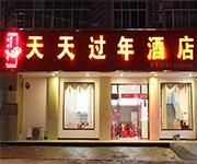 寻乌县天天过年酒店